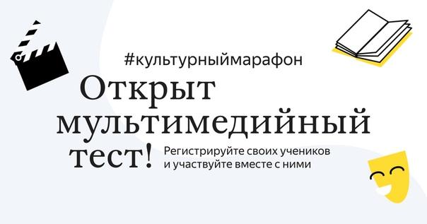 "Пройти тест ""Культурный марафон"""